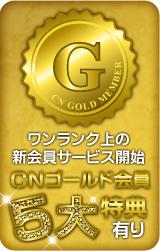 新会員サービス「CNゴールド会員」スタート