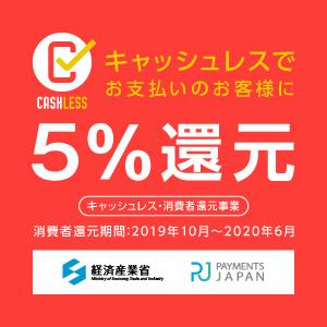 CNマートではキャッシュレスでお支払いいただいたお客様に5%のポイントを還元します