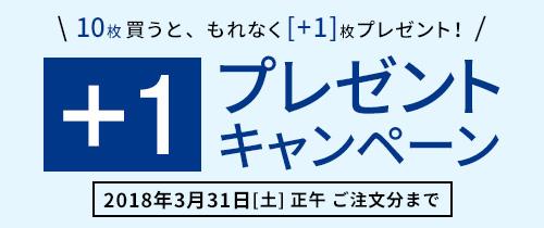 【期間限定キャンペーン】10枚買うごとにもう1枚!「+1」プレゼントキャンペーン!