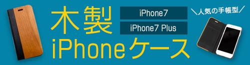 【レーザー彫刻で名入れ・オリジナル商品製作】木製iPhoneケース。人気の手帳型(メープル/カリン/ウォルナット)