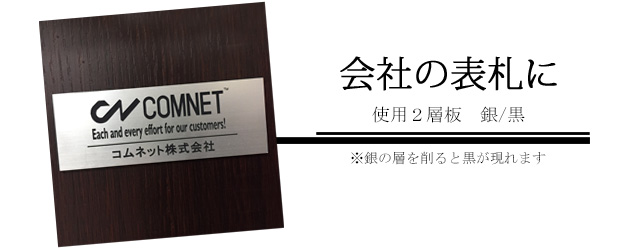 【加工事例1】会社の表札<使用2層板:銀/黒>※銀色の層を削ると、黒が現れます。
