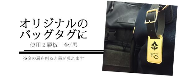 【加工事例2】オリジナルのバッグタグ<使用2層板:金/黒>※金色の層を削ると、黒が現れます。