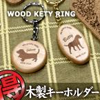 木札:木製キーホルダー