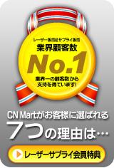 """レーザー販売&サプライ販売""""業界顧客数No.1""""のコムネット業界一の顧客数から支持を得ています!CN Martがお客様に選ばれる7つの理由はこちら"""