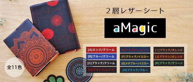 2層レザーシート「aMagic」
