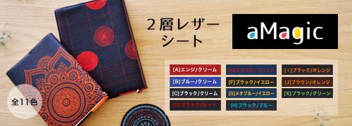 【革業界に革命をおこす新商材!】2層レザー(合成皮革)シート「aMagic」全11色