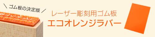 【レーザー彫刻用ゴム板の決定版!】エコオレンジラバー A4サイズ