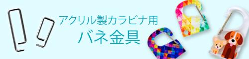 【アクリルグッズのニューフェイス】アクリル製カラビナ バネ金具